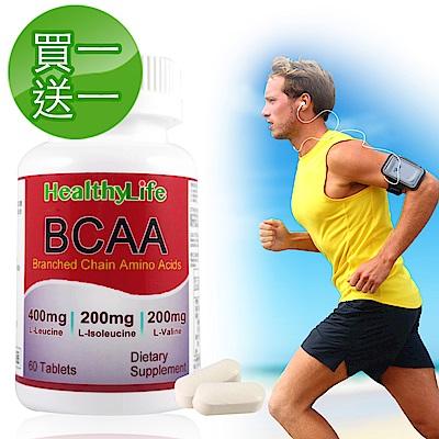 【買一送一】Healthy Life加力活BCAA支鏈胺基酸錠(60錠/瓶)