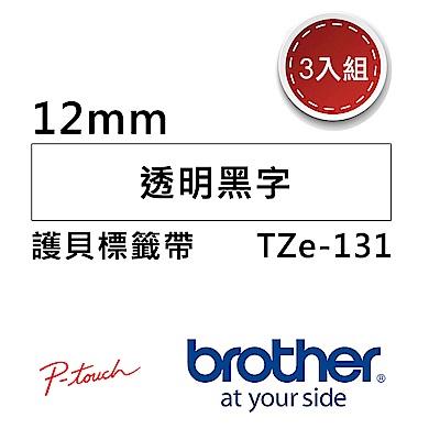 【3入組】Brother TZe-131 護貝標籤帶 ( 12mm 透明底黑字 )