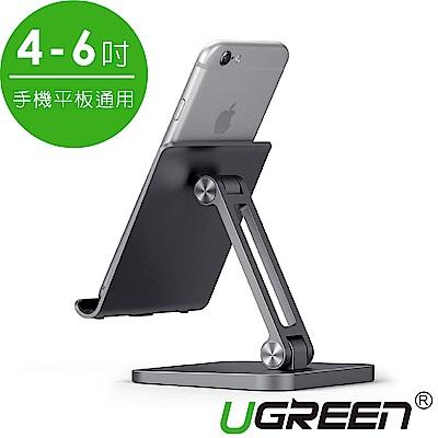 綠聯 手機平板通用金屬立式支架(4-6寸)