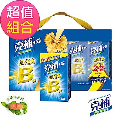 【克補鋅】B群加強錠禮盒(180錠)+克補鋅 B群加強錠(30錠)-全新配方 添加葉黃素