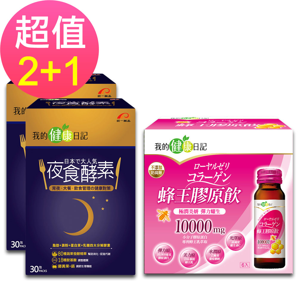 我的健康日記   夜食酵素30入X2+蜂王膠原飲6入