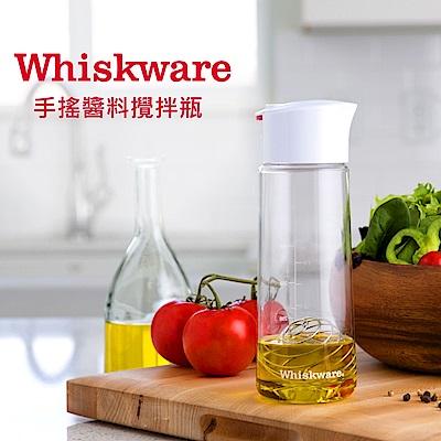 美國Whiskware惠食樂手搖醬料攪拌瓶