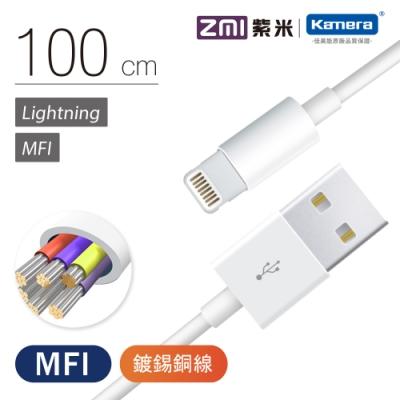 ZMI 紫米 APPLE MFI認證 Lightning 傳輸充電線-100cm (AL813)