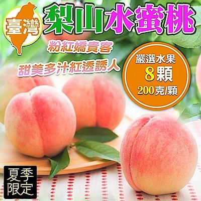 【天天果園】台灣大顆梨山水蜜桃(200g) x8顆
