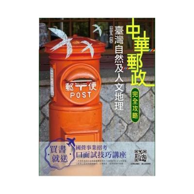 2019最新版 臺灣自然及人文地理(附大量圖表與題庫)(中華郵政(郵局)考試適用)