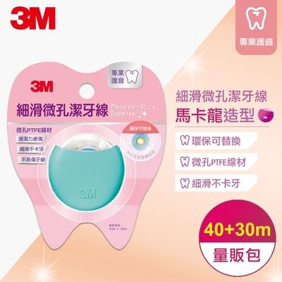 3M 細滑微孔潔牙線-馬卡龍造型量販包-綠(40m+30m)