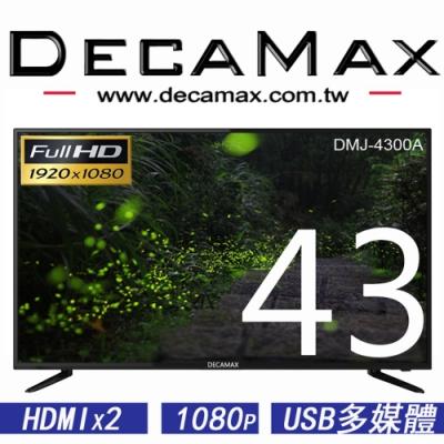 DECAMAX 43吋 FHD液晶顯示器 DMJ-4300A