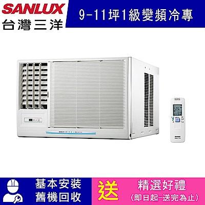 台灣三洋 9-11坪 1級變頻冷專左吹窗型冷氣 SA-L60VSE