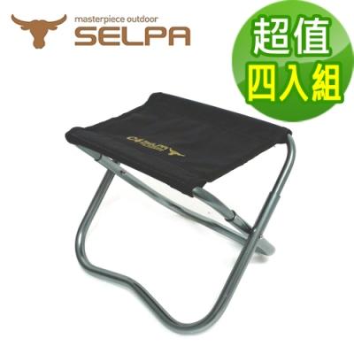 韓國SELPA鋁合金戶外折疊迷你椅釣魚椅摺疊凳四入組