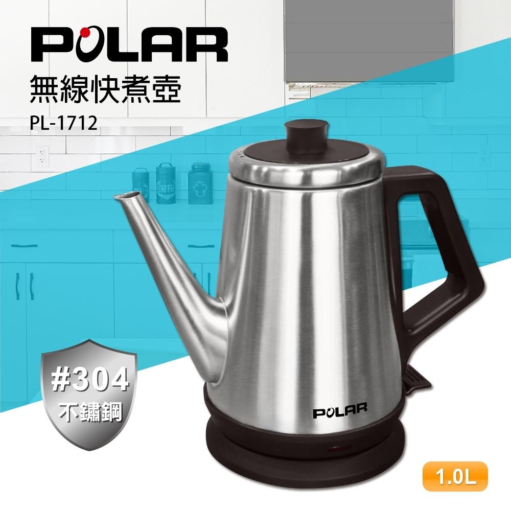 POLAR普樂1.0L不鏽鋼精典電茶壺 PL-1712
