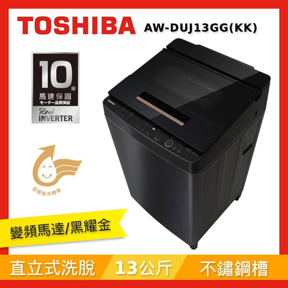 TOSHIBA東芝 13公斤奈米悠浮泡泡 變頻洗衣機 AW-DUJ13GG(KK)(含基本安裝+舊機回收)