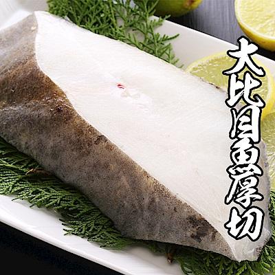 【海鮮王】格陵蘭厚切比目魚片 *5片組(380g±10%/片)