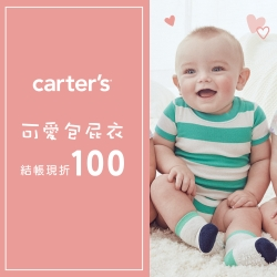 Carter's 可愛包屁衣
