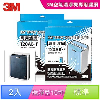 3M 極淨型T20AB/10坪清淨機專用濾網1年份/超值2入組(濾網型號:T20AB-F)