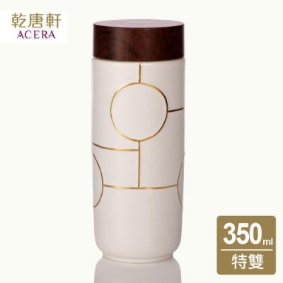 乾唐軒活瓷 夢想隨身杯350ml (2色任選)