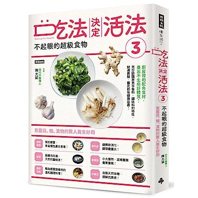 吃法決定活法(3)不起眼的超級食物:蔥薑蒜、糖、漬物的驚人妙用