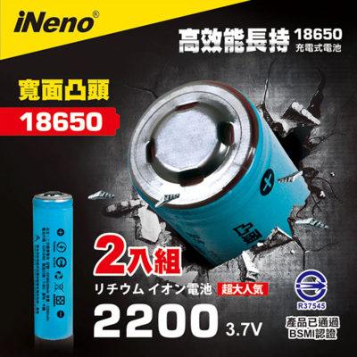 【iNeno】18650高強度鋰電池 2200mAh(凸頭) 2入
