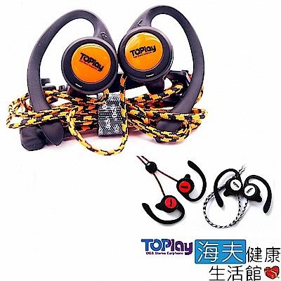 海夫 TOPLAY 聽不累 懸浮式 運動風格 耳機H13x