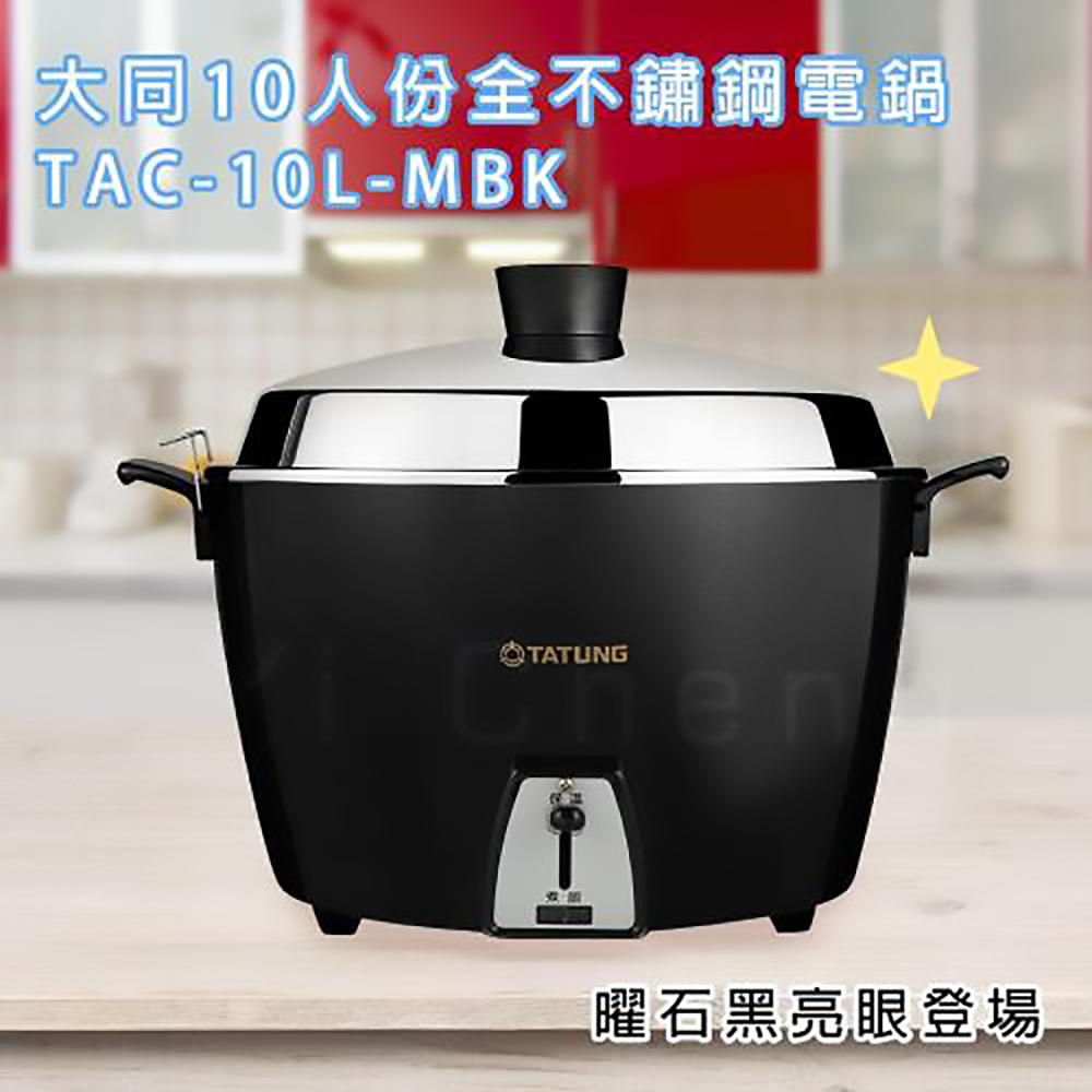 【大同】10人份全不鏽鋼電鍋(TAC-10L-MBK)