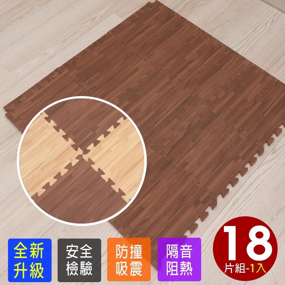 【Abuns】仿實木質感拼花深木紋巧拼地墊-附贈邊條(18片裝-0.5坪)