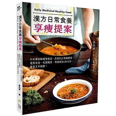 漢方日常食養享瘦提案