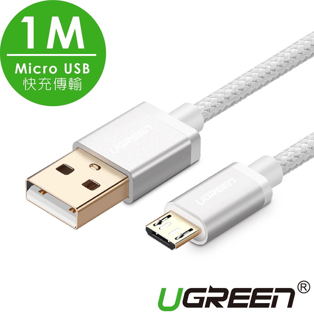 綠聯 Micro USB快充傳輸線 BRAID版 銀白色 1M