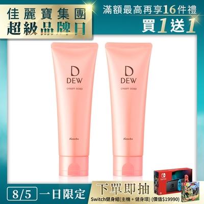 買1送1▼Kanebo佳麗寶 DEW水潤洗顏皂霜125g