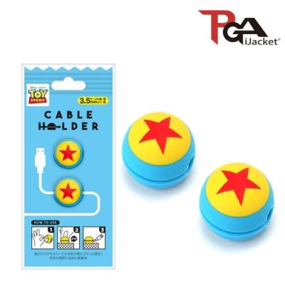 日本PGA 玩具總動員 星星皮球 固定線材 收納 整線器