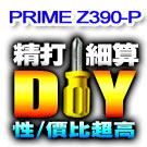 DIY玩家自選-華碩PRIME Z390-P