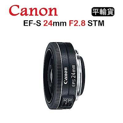 CANON EF-S 24mm F2.8 STM(平行輸入)
