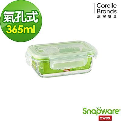 Snapware康寧密扣 Eco vent 耐熱玻璃保鮮盒-長方型 365ml