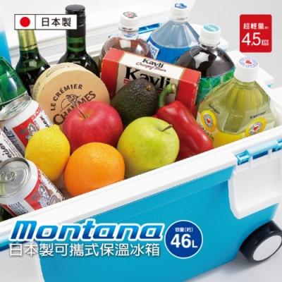 日本Montana 可攜式保冷冰桶46L 附輪