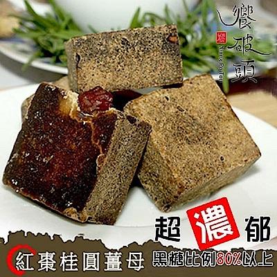 饗破頭 養氣黑糖塊-紅棗桂圓薑母黑糖(四合一)(315g/包,共兩包)