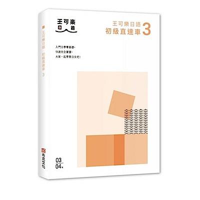 大家一起學習日文吧!王可樂日語初級直達車3