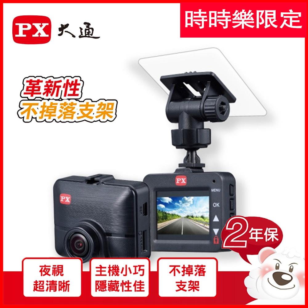 PX大通高畫質行車記錄器 A52