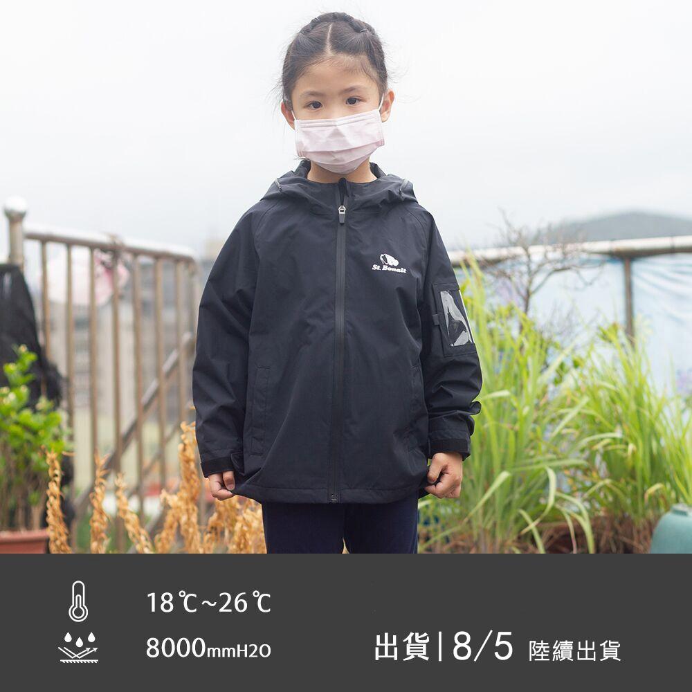 【預購】機能防風防水防飛沫防護衝鋒衣(含防護面罩) 中童款 SK1019