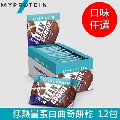 【英國 MYPROTEIN】Lean Cookie 低熱量蛋白曲奇餅乾(12 x 50g/盒)
