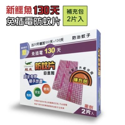 新鱷魚 免插電130天防蚊片 補充包(2入/盒) 日本製