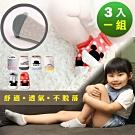 Reddot紅點生活-韓系舒適兒童硅膠止滑襪3入組