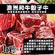 【上野物產】澳洲和牛骰子牛 ( 200g±10%/包 ) x30包 product thumbnail 2