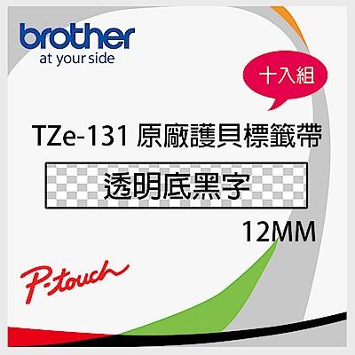 【10入組】brother 原廠護貝標籤帶 TZe-131 (透明底黑字 12mm)