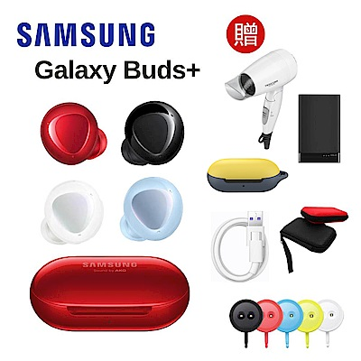 Samsung Galaxy Buds+ 真無線藍牙耳機