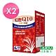 日本味王 Q10紅麴納豆膠囊(60粒/盒)X2 product thumbnail 1