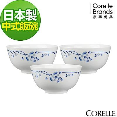 (下單5折)(送1入保鮮盒)CORELLE康寧 古典藍3件式中式飯碗組(337)