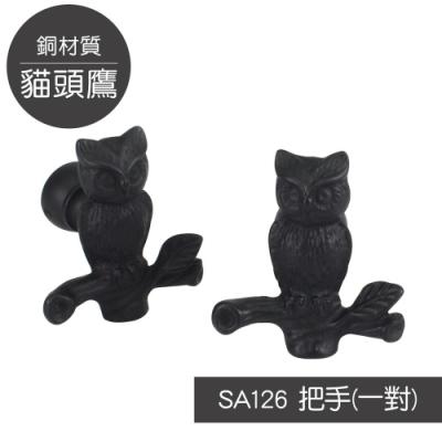 歐奇納 OHKINA 貓頭鷹造型櫥櫃/衣櫥把手-黑色一對