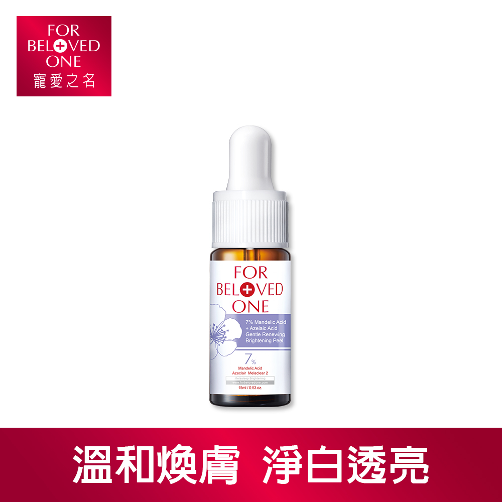 寵愛之名 杏仁花酸溫和煥膚精華7% 15ml