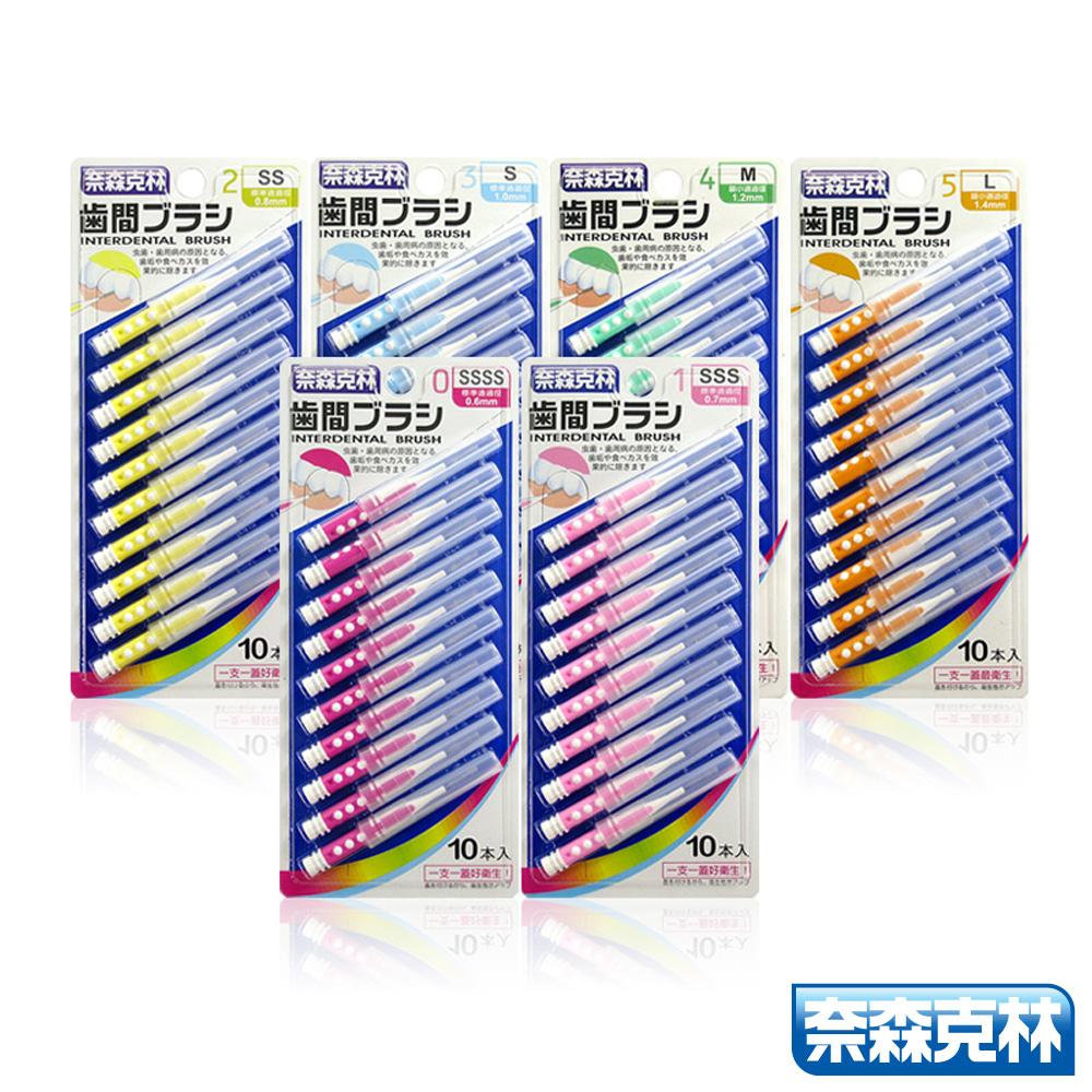 奈森克林 雙色I型牙間刷齒間刷(10入x8卡)六款可選