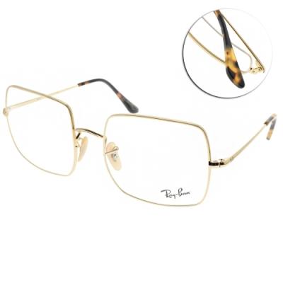 RAY BAN光學眼鏡 復古金屬方框款/金 #RB1971V 3075