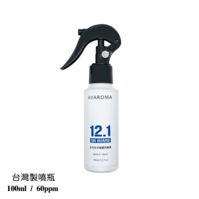 AVAROMA 12.1 On Guard 次氯酸抗菌液 100ml隨身瓶