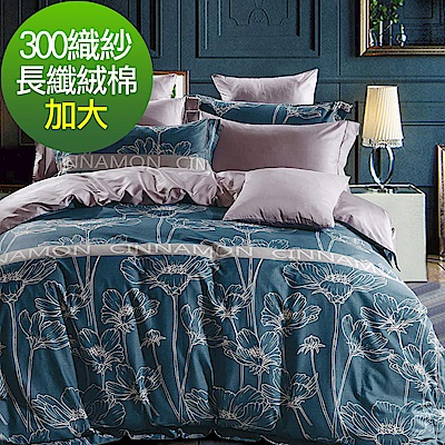 La Lune 300織紗特級長纖絨棉雙人加大床包枕套3件組 阿拉伯風格曲